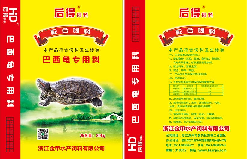 杭州巴西龟专用料