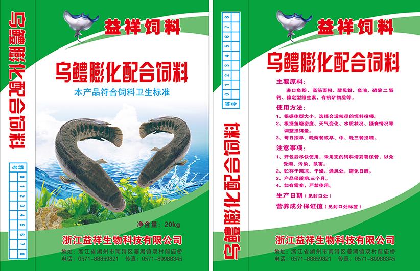 苏州黑鱼膨化配合饲料