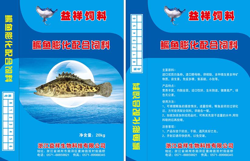 鳜鱼膨化配合饲料