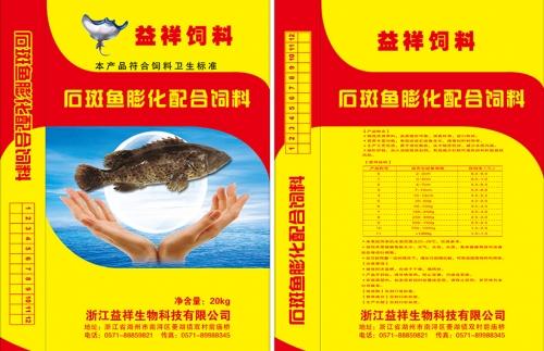石斑鱼膨化配合饲料