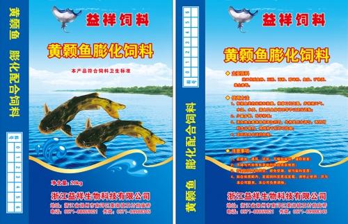 黄颡鱼膨化饲料