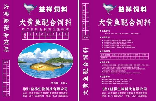 大黄鱼配合饲料