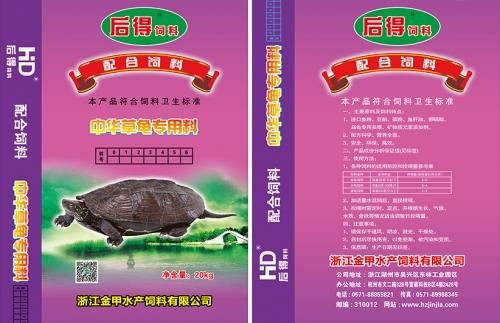草龟专用料
