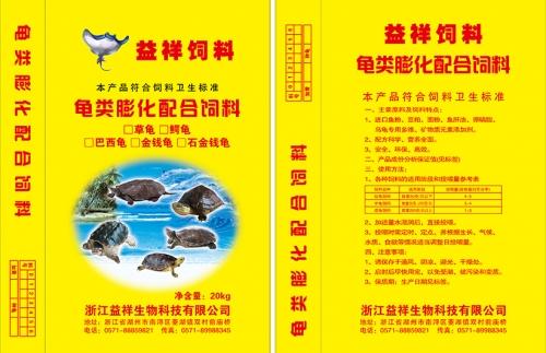 龟类膨化配合饲料