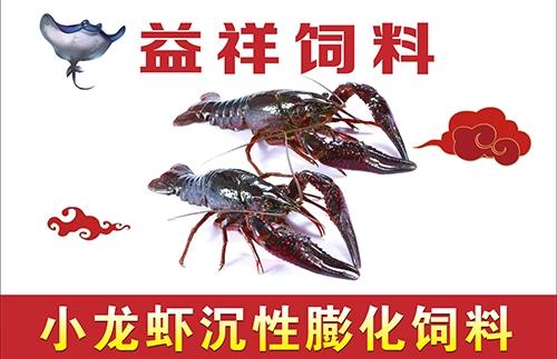 小龙虾沉性膨化饲料